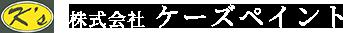 コラム | 株式会社ケーズペイント|江戸川区・葛飾区のアパート・マンション修繕工事